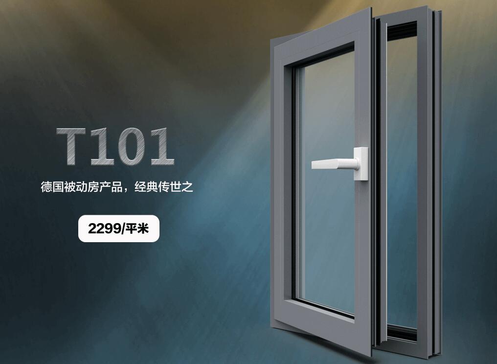 意瑞丰T101系统门窗